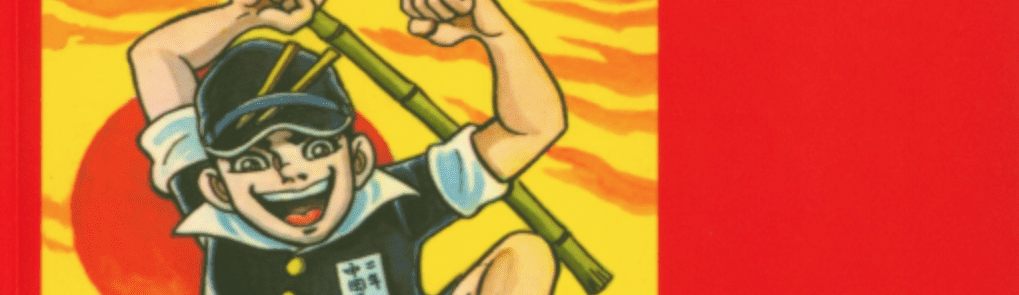 Barefoot Gen Header